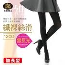 瑪榭 無反光120丹裸紗抗菌柔霧美肌褲襪(加長型) MA-13552LL