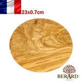 【法國Berard畢昂原木食具】圓型原木餐盤/砧板(23x0.7cm)