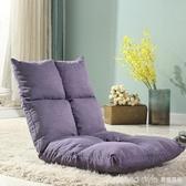 八格榻榻米單人沙發椅折疊床上小沙發靠背椅飄窗椅地板椅懶人沙發 LannaS YTL