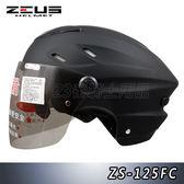【ZEUS ZS 125FC 雪帽 素色 消光黑 透氣 涼爽款 瑞獅 安全帽 半罩】雙層鏡片、蜂巢內襯可拆洗