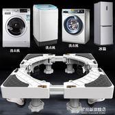 置物架洗衣機墊洗衣機底座加粗加厚冰箱底座腳架通用長寬高可調節   多莉絲旗艦店YYS
