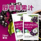 韓國 BOTO 野櫻莓果汁 70ml 單包 野櫻莓汁 野櫻莓 果汁 野櫻 野櫻莓飲 韓國野櫻莓汁