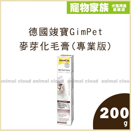 寵物家族-德國竣寶GimPet-麥芽化毛膏(專業版)200g