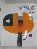 【書寶二手書T1/少年童書_DRO】馬鹿圖鑑_五味 太郎