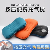 戶外充氣枕頭旅行便攜按壓式護頸椎護腰靠枕【勇敢者】