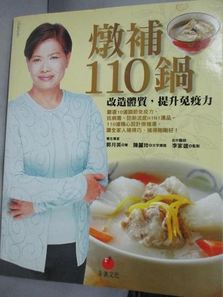 【書寶二手書T7/餐飲_XBG】燉補110鍋-改造體質,提升免疫力_郭月英