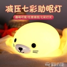 七彩變色喂奶硅膠減壓臥室床頭臺燈創意禮物夢幻浪漫充電拍拍夜燈 夢想生活家