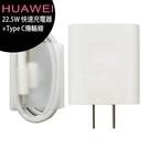 【售完為止】HUAWEI 華為 22.5W快速充電器+Type C原廠傳輸線(05450U00)