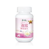 【老行家】燕窩膠原蛋白(90粒)