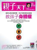 親子天下雜誌 6月號/2017 第90期(雙封面)
