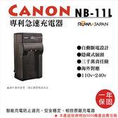 攝彩@ROWA 佳能 NB-11L 專利快速充電器 NB11L 副廠 1年保固 A4000 A3400 A2400
