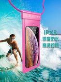 手機防水袋手機防水袋觸屏通用蘋果外賣騎手專用游泳水下拍照vivo潛水防水套 至簡元素