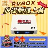 2G/32G機上盒 PVBOX 普視 硬體軟提升級UP 頻道同步影 視追劇 超越安博 公司貨