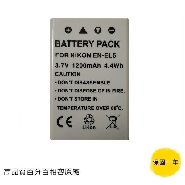 Nikon EN-EL5 防爆鋰電池 P520 P510 P500 P100 P90 P6000 P80 S510 P5100 P5000 S10