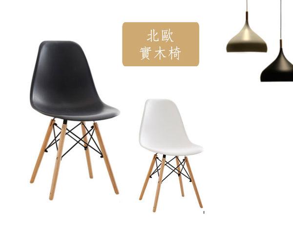 北歐風實木椅簡約休閒椅