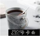 ※日式百貨※創意北歐風丹麥陶瓷馬克杯大理石杯子喝水杯高檔咖啡杯INS風杯子【全館免運】