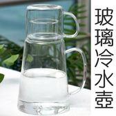 [拉拉百貨] 北歐風 家用大容量 冷水壺 玻璃耐高溫 防爆 涼水壺 果汁 涼杯茶壺瓶耐熱 涼水杯