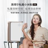 20L小冰箱冷熱箱學生單人化妝品面膜宿舍辦公室用車載冰箱 聖誕節免運