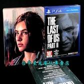 附豪華數位內容 【中文鐵盒版】 PS4 最後生還者 二部曲 【 最後生還者2】台中星光電玩
