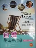 【書寶二手書T6/旅遊_MJZ】台灣旅遊手指通:中英日版_宇宙語言講習班