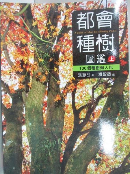 【書寶二手書T1/少年童書_BQG】都會種樹圖鑑(上):100個種樹懶人包_張蕙芬