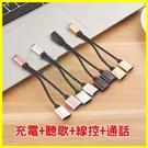 iPhone 7/8/X/11 XR XS 聽歌+充電 可通話 耳機轉接線/傳輸線/音源線/lightning轉8pin