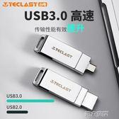 隨身碟 台電u盤32g 安卓OTG手機電腦兩用U盤3.0金屬車載優盤 第六空間