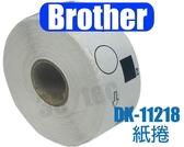 (僅紙捲) 1入裝 副廠 DK-11218 Brother 標籤帶 圓形 24mm x24mm x1000R 標籤機