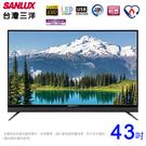 SANLUX台灣三洋43吋多媒體液晶顯示器(無視訊盒)SMT-43KT1~含運(預購~到貨陸續出貨)