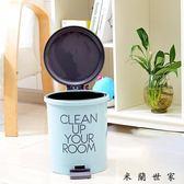 臥室垃圾桶家用創意腳踏式衛生桶/米蘭世家