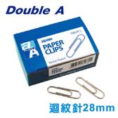 【Double A】圓形迴紋針28mm (100支/盒)