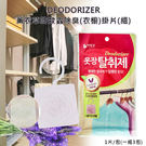 生活小物 韓國製DEODORIZER薰衣草防蚊蟲除臭(衣櫥)掛片 (一組3包)