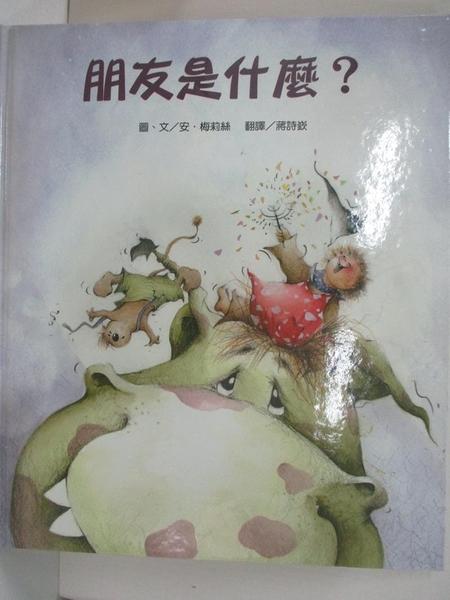 【書寶二手書T9/少年童書_DUG】朋友是什麼?_安.梅莉絲