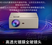 Rigal瑞格爾新款投影儀家用wifi無線超高清1080p家庭影院小型便攜 4k商務HM 衣櫥秘密