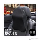 汽車頭枕護頸枕記憶棉奧迪車內用座椅卡通靠枕可愛四季 交換禮物