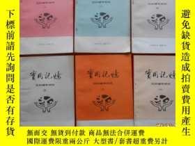 二手書博民逛書店實用記憶罕見文科輔導材料﹙1、2、4、5、7、8﹚Y146251 錦州市記憶研究會 編 《實