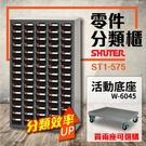 【零物件分類櫃】樹德 ST1-575 75格抽屜 (ABS耐油黑抽) 耐重300kg 工具收納 效率櫃 置物櫃 五金材料櫃