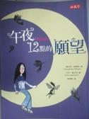 【書寶二手書T7/兒童文學_IEW】午夜12點的願望_蔡慧菁, 賈桂琳‧威