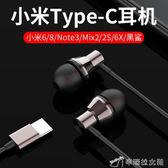 耳機 6耳機入耳式type-c接口8se線控帶麥Mix2s黑鯊note3原裝 辛瑞拉