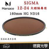 Marsace 馬小路 for SIGMA 12-24mm F4.5-5.6 II 大眼妹160mm ND16 超級奈米 減光鏡 24期0利率 風景季
