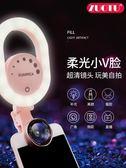 美顏燈直播補光燈女外置高清廣角手機鏡頭通用單反微距嫩膚美顏瘦臉 維科特3C