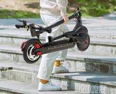 電動滑板車電動車成人可折疊代步車代駕迷你折疊兩輪超輕igo 青山市集