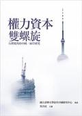 權力資本雙螺旋:台灣視角的中國/兩岸研究