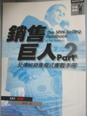 【書寶二手書T2/行銷_JDX】銷售巨人Part 2-反傳統銷售模式實戰手冊_尼爾瑞克門