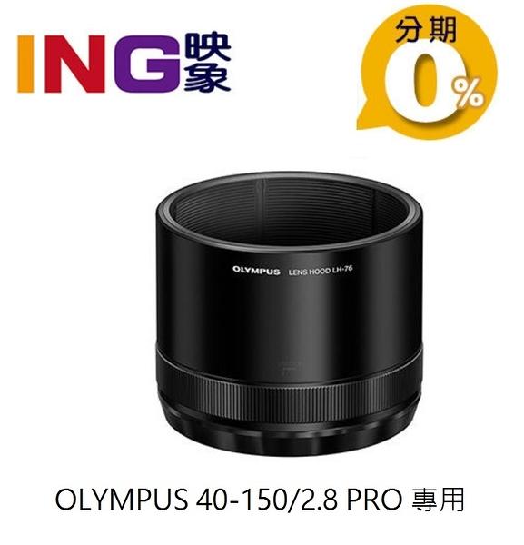 【24期0利率】OLYMPUS LH-76 原廠遮光罩 ((M.ZUIKO 40-150mm F2.8 PRO 專用))