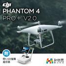 免運 大疆 DJI Phantom 4 Pro P4P+ PLUS 無人機空拍機 四軸 台灣公司貨 保固【PHA004】