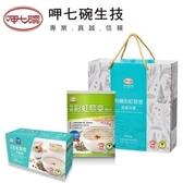 【南紡購物中心】呷七碗.有機彩虹藜麥-健康沖調禮盒﹍愛食網