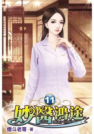 妙醫鴻途11