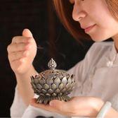 盤香爐家用室內合金仿古銅香薰爐蓮花供佛檀香爐茶道擺件熏香手爐
