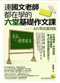 (二手書)連國文老師都在學的六堂基礎作文課:4大考試通用版